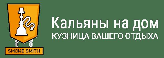 Аренда и доставка кальянов на дом в Краснодаре